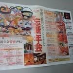 福山甲羅本店 - 新聞広告(2012.12.07)①