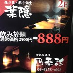 産直鮮魚と個室 葉隠 - 2012.12