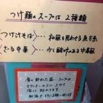 麺壱 吉兆 - 201207