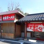 本家ラーメン - 和食の店のような外観