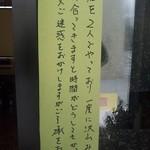 高原食堂 - 入口には張紙