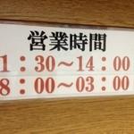 ラーメン 虎ノ穴 - 2012年12月8日時点。