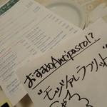 アンティーカ・ピッツェリア・ダ・ミケーレ - メニュー
