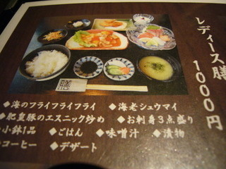 旬鮮台所 Zen - ランチ「レディース膳」…写真