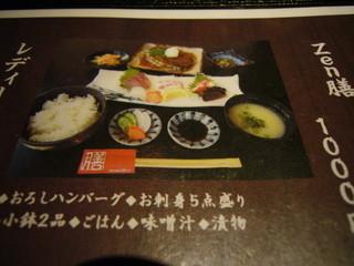 旬鮮台所 Zen - ランチ「Zen膳」…写真