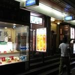 揚子江ラーメン 総本店 - 旧店舗