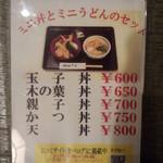 ひさ家 - ミニ丼セットメニュー