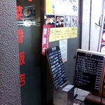 菜香飯店 -
