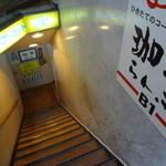 らんぷ - 地下へ下りる階段