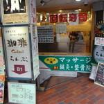 らんぷ - 新宿大ガード西交差点