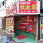 一毛餛飩 - 閉店して別のお店になりました。
