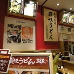 宮武讃岐製麺所 - たくさんの人がいましたので、いないところを撮ってみました。