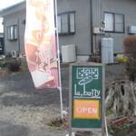 ル・ベリー - 道路沿いにある看板と旗が目印