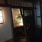 かみくら - 黒塀の中の一軒家