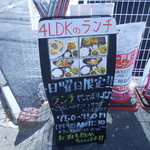 4 Seasons LDK - 日曜限定ランチ
