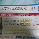 4 Seasons LDK - 12月はボトルシャンパンが安い