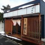 麺武 ざぼん - 外観3