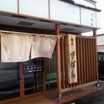 麺武 ざぼん - 外観2