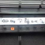 16282570 - 201212 御庭 どんなお店かな(^_^)?