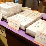 Dangouzakasabisuerianoborisensunakkukona - お土産もあります(菓子処植松)