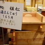 Dangouzakasabisuerianoborisensunakkukona - ここで蒸してました(菓子処植松)