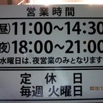 麺屋 侍 - (2012,12/07)