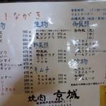 京城ホルモン店 -