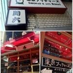 東京ブッチャーズ -