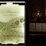 パノラミックレストラン ル・ノルマンディ - 入り口