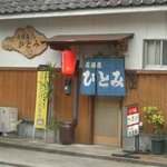 居酒屋ひとみ - 入口