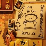 北海道食堂CAPTAIN -