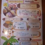 ほくぶ停 - サイドメニュー(2012年10月)