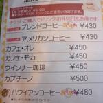 ほくぶ停 - 温かいコーヒー(2012年10月)