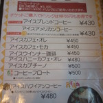 ほくぶ停 - 冷たいコーヒー(2012年10月)