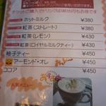 ほくぶ停 - 温かいドリンク(2012年10月)