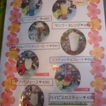 ほくぶ停 - トロピカルドリンク1(2012年10月)