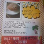 ほくぶ停 - マラサダ(2012年10月)
