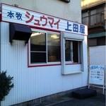 本牧シュウマイ 上田屋 -