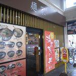 麺家兵庫 -