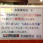 麺屋ZERO1 - 2012年11月25日(日)をもって閉店のお知らせ