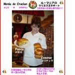 レストラン ルーマニア - 【Pasca , Cozonac(パスカ、コゾナック)】 パスカはチーズパイ、コゾナックはココアとくるみのパイです。