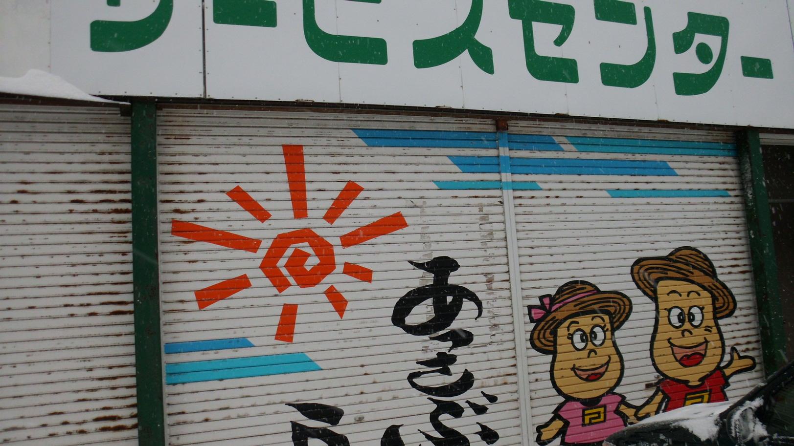 新函館サービスセンター