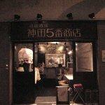神田5番商店 -