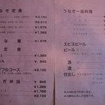 1630835 - 大正軒メニュー(2009.1現在)