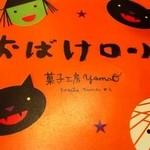 菓子工房 yamao -