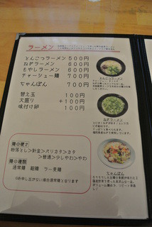 麺工房 はいど  - 基本のメニュー。デフォのラーメンは500円。