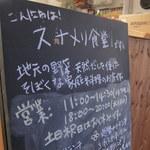 スナメリ食堂 - この店は「地元の野菜、天然だしを使った素朴な家庭料理」のお店とのこと。真面目に作ってます!
