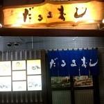 Darumazushi - 入り口