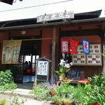 大久ら - 矢田寺の門前にあります