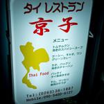 プアンタイ料理京子 -